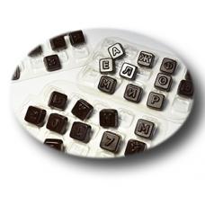 """Форма для шоколада """"Алфавит конфеты русский"""""""
