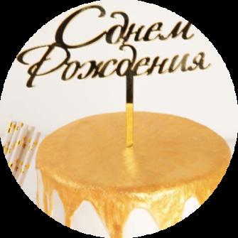 """Топпер пластик золотой """"С днем рождения"""", 15х13 см"""