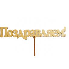 """Топпер """"Поздравляем"""" золотой, 18,5х3,5 см"""
