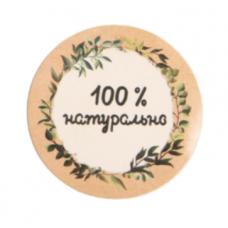 "Набор наклеек ""100% натурально"", 50 шт"