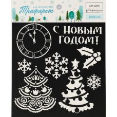 "Трафарет пластик ""Елочки"", 15х15 см"
