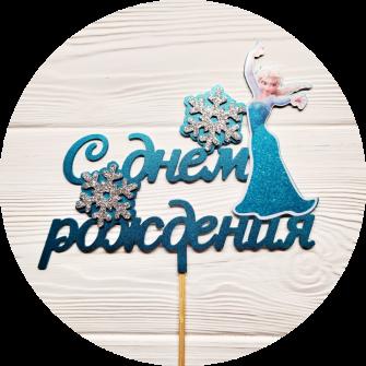 """Топпер пластик """"С Днем Рождения"""" Эльза"""