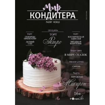 Журнал Мир кондитера №1 апрель 2017