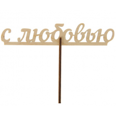 "Топпер ""С любовью"", 14х3 см"