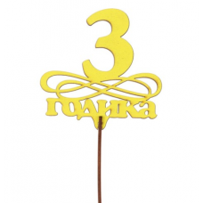 "Топпер ""3 годика"" 10,5х10,7 см, жёлтый"